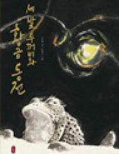 세 발 두꺼비와 황금 동전