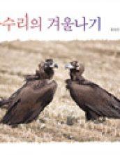 독수리의 겨울나기